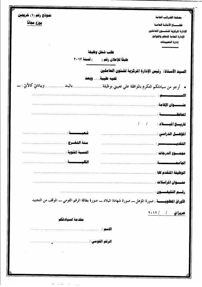 صورة وشرح طلب التقدم الى وظيفة فى الضرائب العامة 2012 Sheet Music