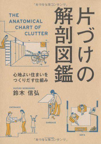 片づけの解剖図鑑:Amazon.co.jp:本