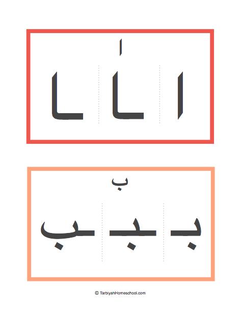 arabic flash cards beginning middle and end learn arabic alphabet arabic lessons grammar games