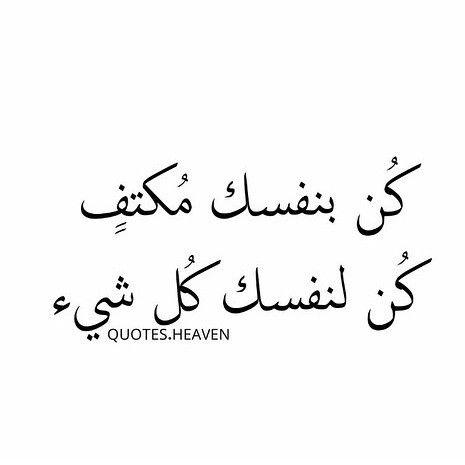 كن لنفسك Quotes Words Arabic Quotes