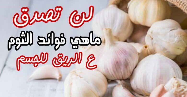 ما فائدة الثوم على الريق للجسم Vegetables Garlic Food