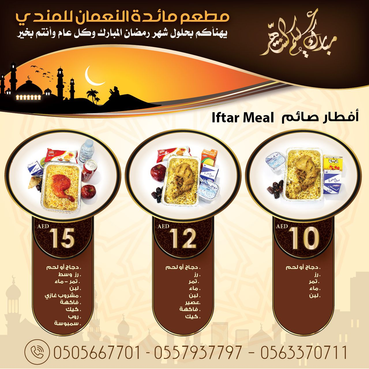 وجبات افطار صائم في رمضان مطعم النعمان دبي و عجمان Meals Ajman Menu