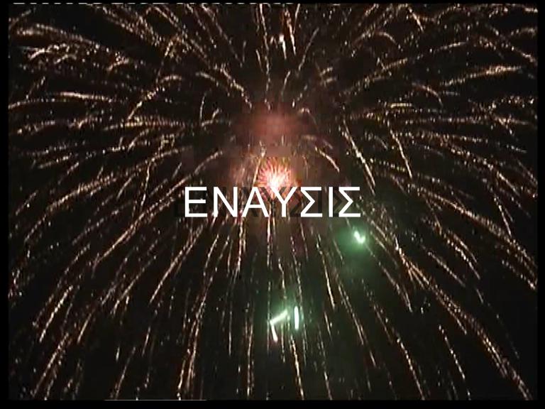 Μεγάλα πυροτεχνήματα, πυροτεχνηκές μπόμπες διαφόρων διαστάσεων και σχεδίων