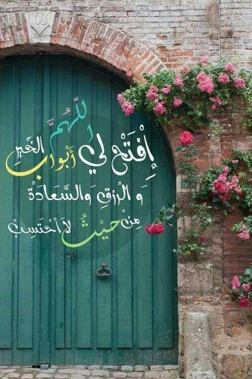 اللهم افتح لنا باب الرزق Islamic Pictures Allah Wallpaper Beautiful Morning Messages