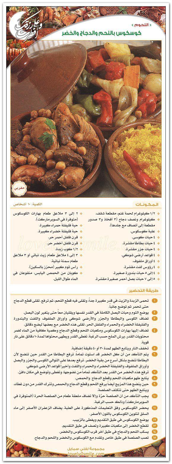 أكلات رمضان 2015 طبخات رمضان 2015 مشويات رمضان 2015 شربات عصائر رمضان 2015 Arabic Food Egyptian Food Libyan Food