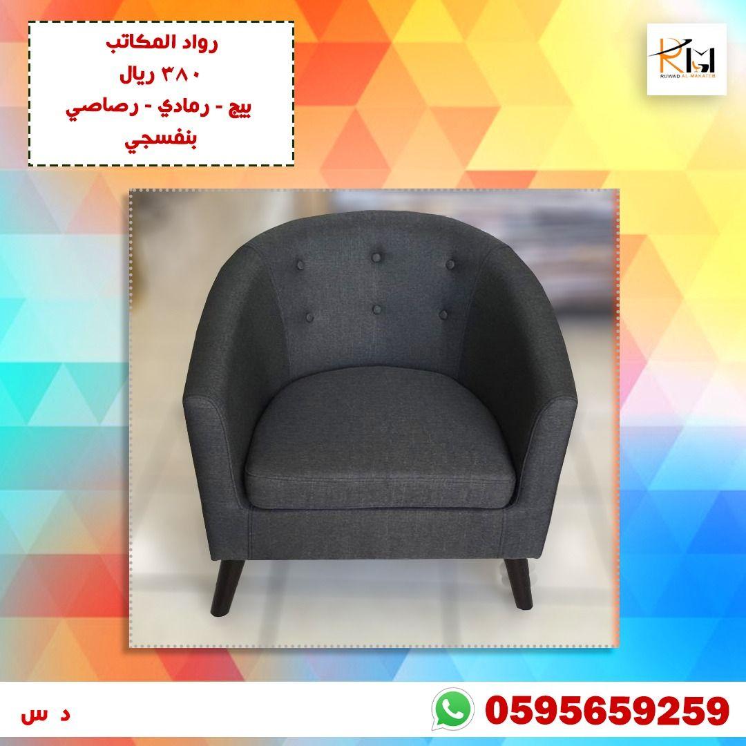 كنب جاهز لون رمادي Tub Chair Chair Accent Chairs