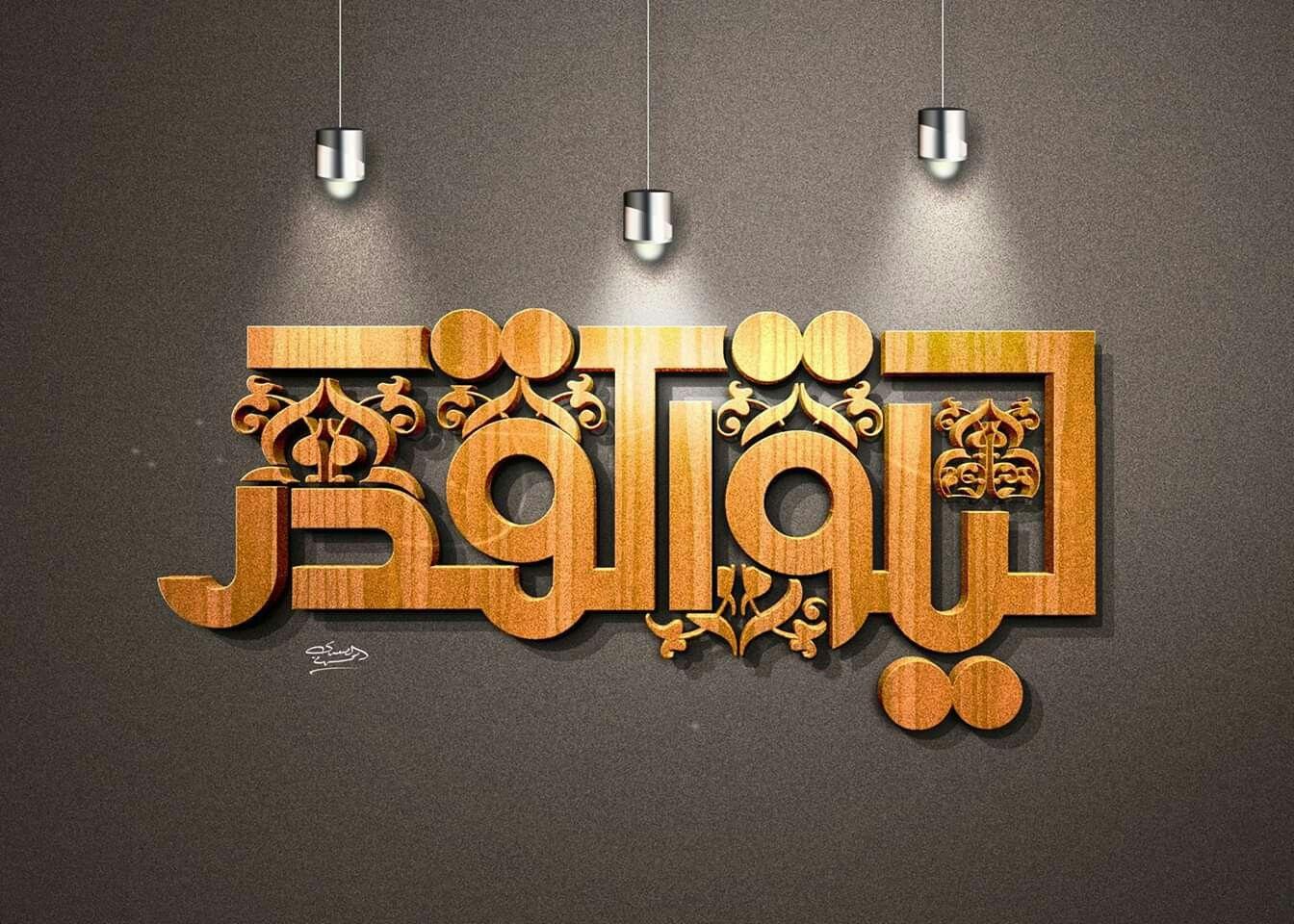 abdullah bulum adlı kullanıcının خطوط سورة القدر