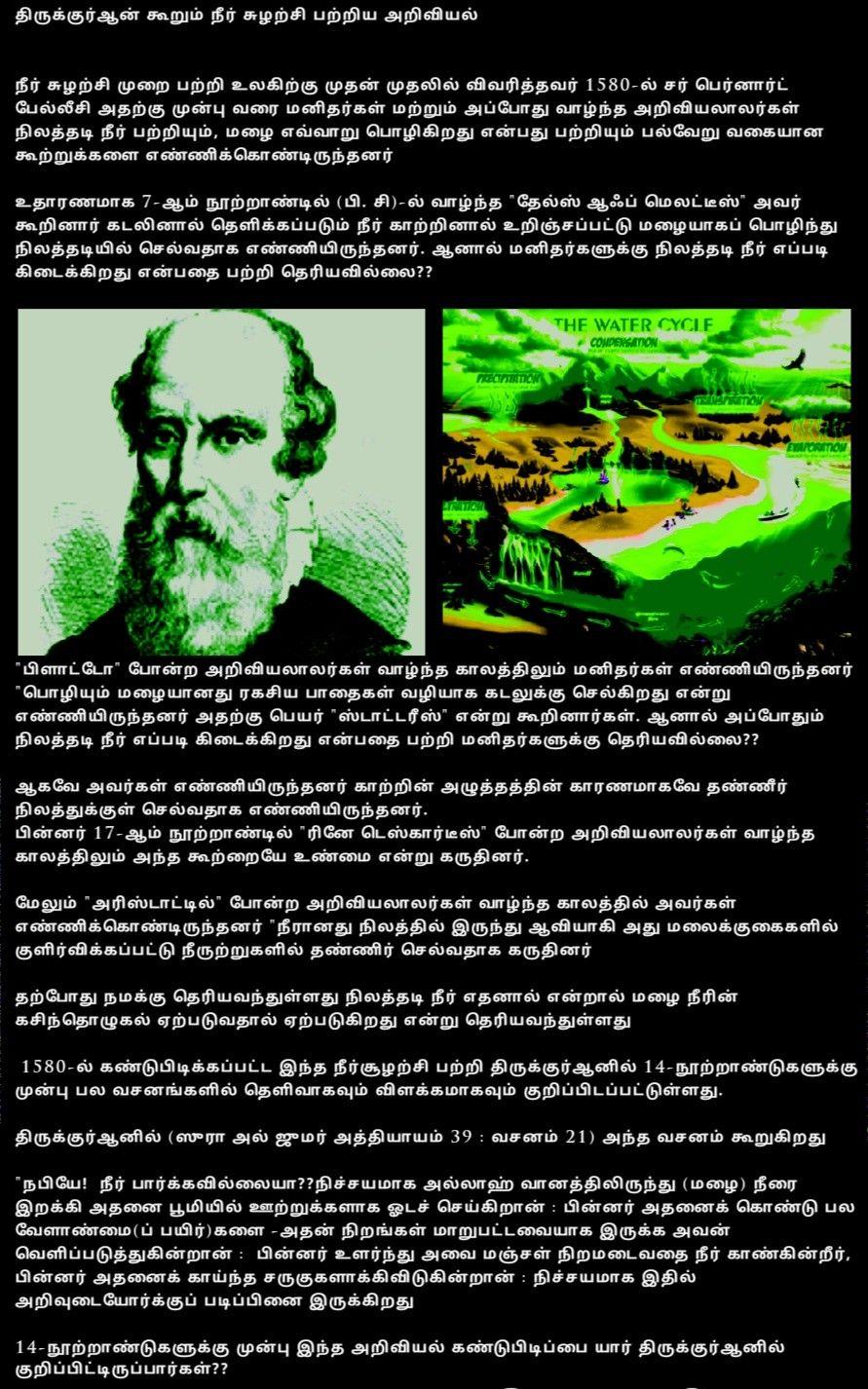 நீர்சுழற்சி பற்றி திருக்குர்ஆன் கூறும் அறிவியல் in 2020