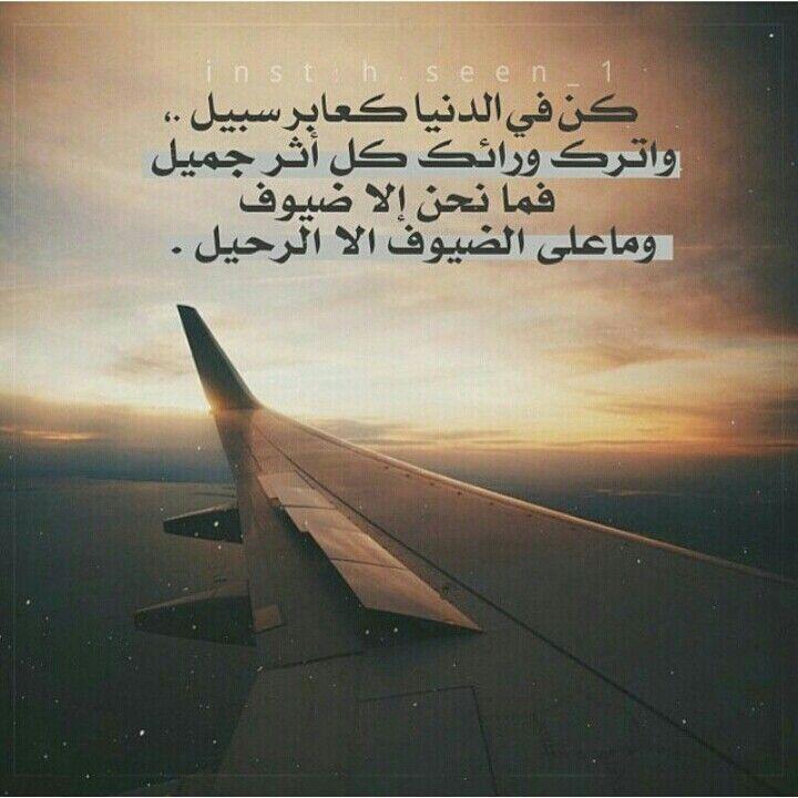 عابر سبيل Qoutes Airplane View Scenes