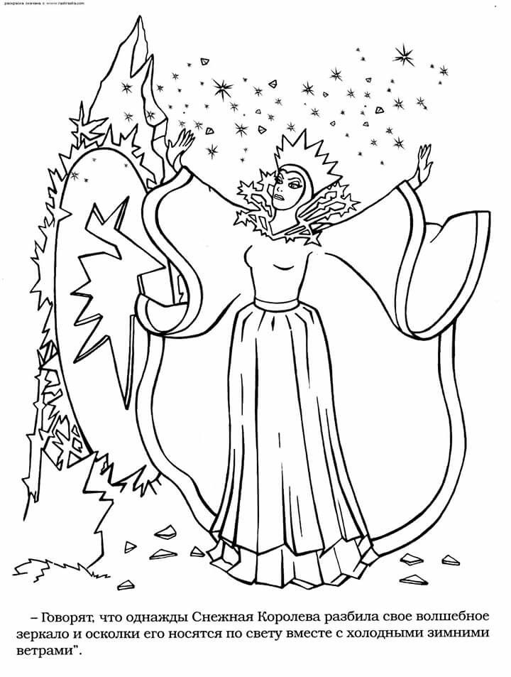 Pin By Ekaterina On La Regina Delle Nevi Snow Queen Coloring Pages Art