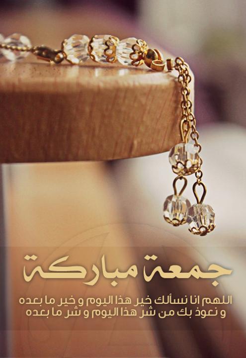 Image Decouverte Par Adel Kouar Decouvrez Et Enregistrez Vos Images Et Videos Sur We Heart It Jumma Mubarak Jumah Mubarak Jumma Mubarik