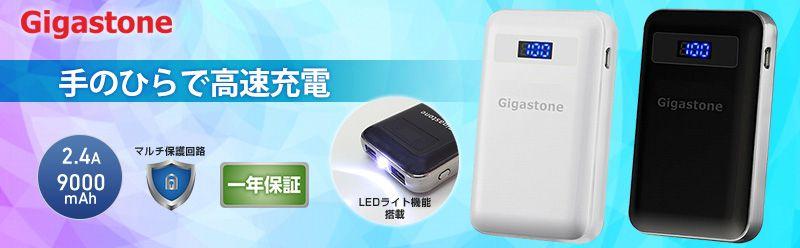 Gigastone 最大2 4a出力対応モバイルバッテリー9000mah P2s 90 最大出力2 4aを実現しデジタル表示で電池残量も確認できる 9 000mahの大容 バッテリー 対応 モバイル