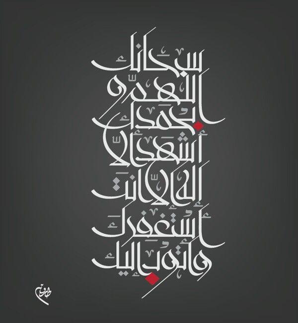 حديث كفارة المجلس سبحانك اللهم وبحمدك Islamic Calligraphy Calligraphy Art Arabic Calligraphy Art