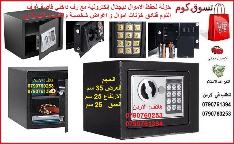 خزنة لحفظ الاموال و النقود ديجتال إلكترونية مع رف داخلي قاصة غرف النوم فنادق خزنات اموال و اغراض شخصية والأشياء الثمينة Electronic Products Electronics Walkman