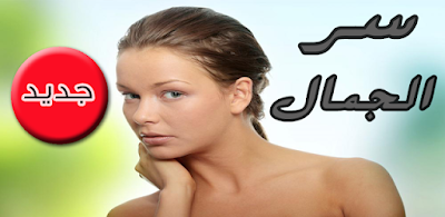 وصفات طبيعية مجربة لتسمين الوجه والخدود دون زيادة الوزن طريقة تسمين الوجه والخدود التسمين تسمين الوجه والخدين العلاج الفعال للنحافة Recipes