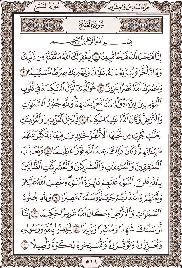 انا فتحنا لك فتحا مبينا Holy Quran Book Quran Quran Book