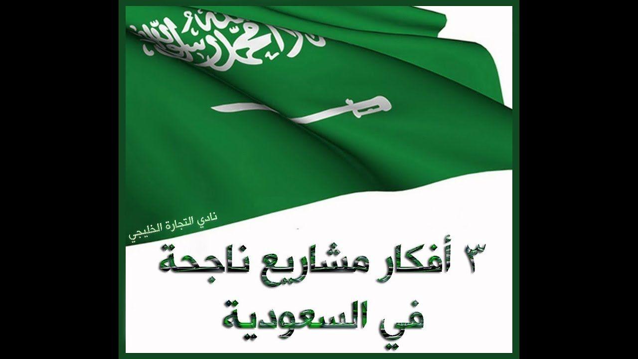 3 أفكار مشاريع ناجحة في السعودية Attributes Link