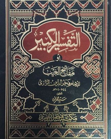 Tafseer Al Kabeer Arabic 33 Vols Imam Fakhruddin Razi تفسير الكبير Books Free Download Pdf Free Ebooks Download Books Pdf Books Download
