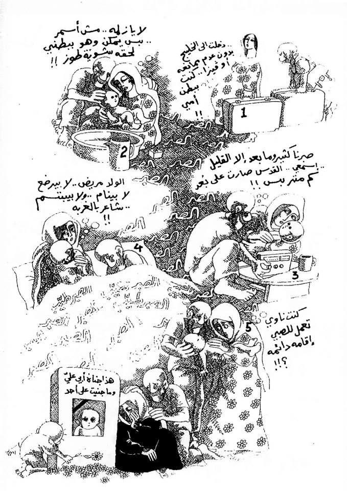 هذا ما جناه أبي علي وما جنيت على أحد Caricature Cartoonist Palestinian