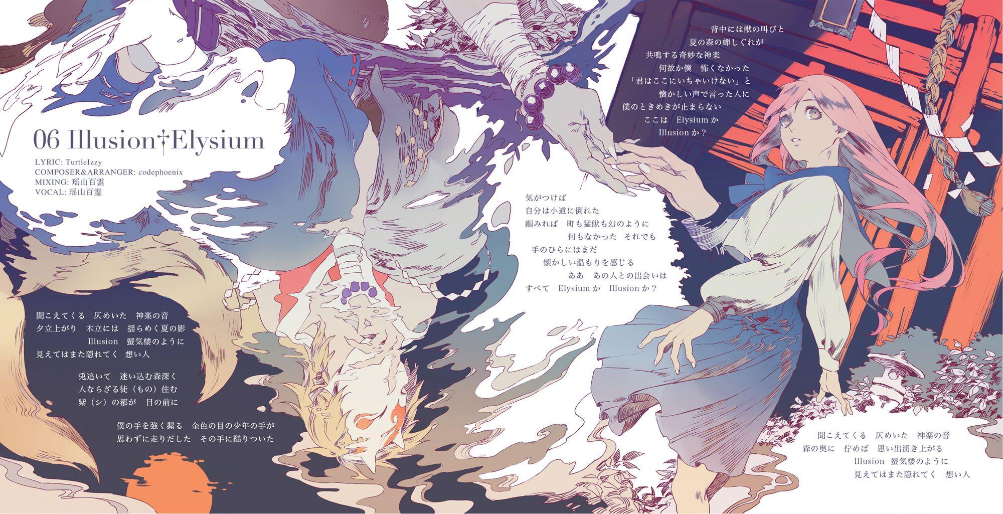 世界千年物語 零 通販始めた の漫画 pixiv イラスト ポートフォリオ イラスト ビジュアルアート