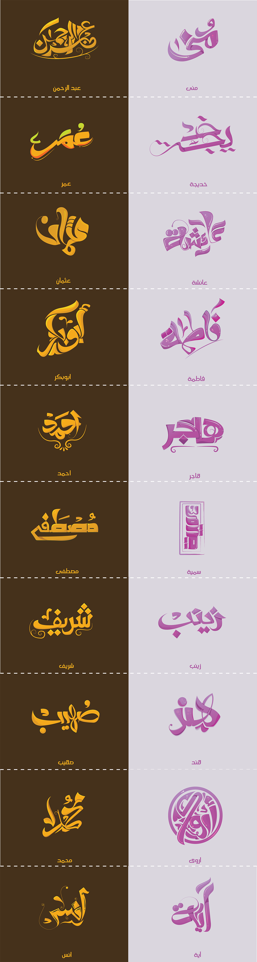 20 Arabic Typography Names on Behance | Design l Arabian