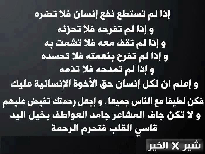 Invalid Url Wisdom Arabic Words Words