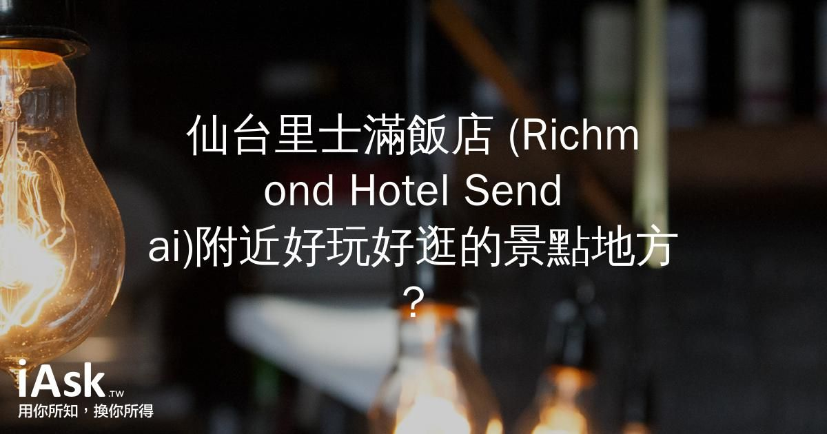 仙台里士滿飯店 (Richmond Hotel Sendai)附近好玩好逛的景點地方? by iAsk.tw