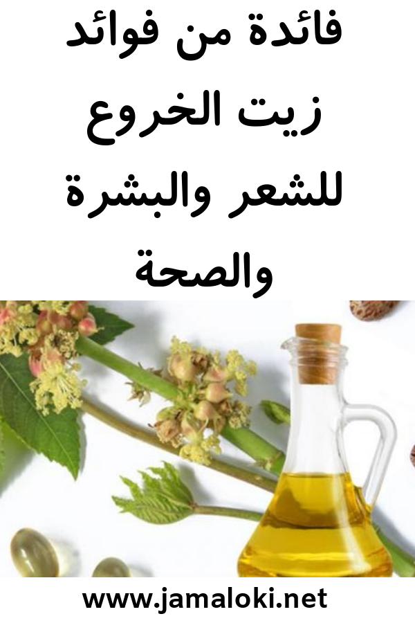 فائدة من فوائد زيت الخروع للشعر والبشرة والصحة فائدة زيت الخروع البشرة الصحة