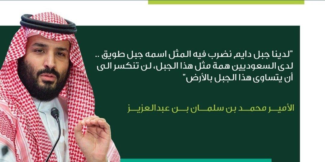 Mbs Mohammed Bin Salman Kingdom Of Saudi Arabia محمد بن سلمان Saudi Arabia Mbs Kingdom