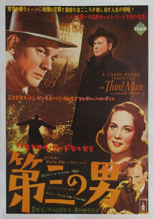 Japanese poster for Carol Reed's THE THIRD MAN