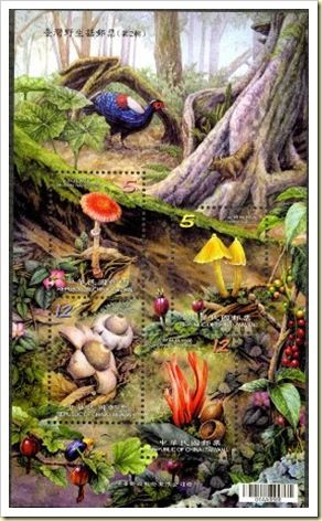 Mushroom Stamps- I have this one in my collection!
