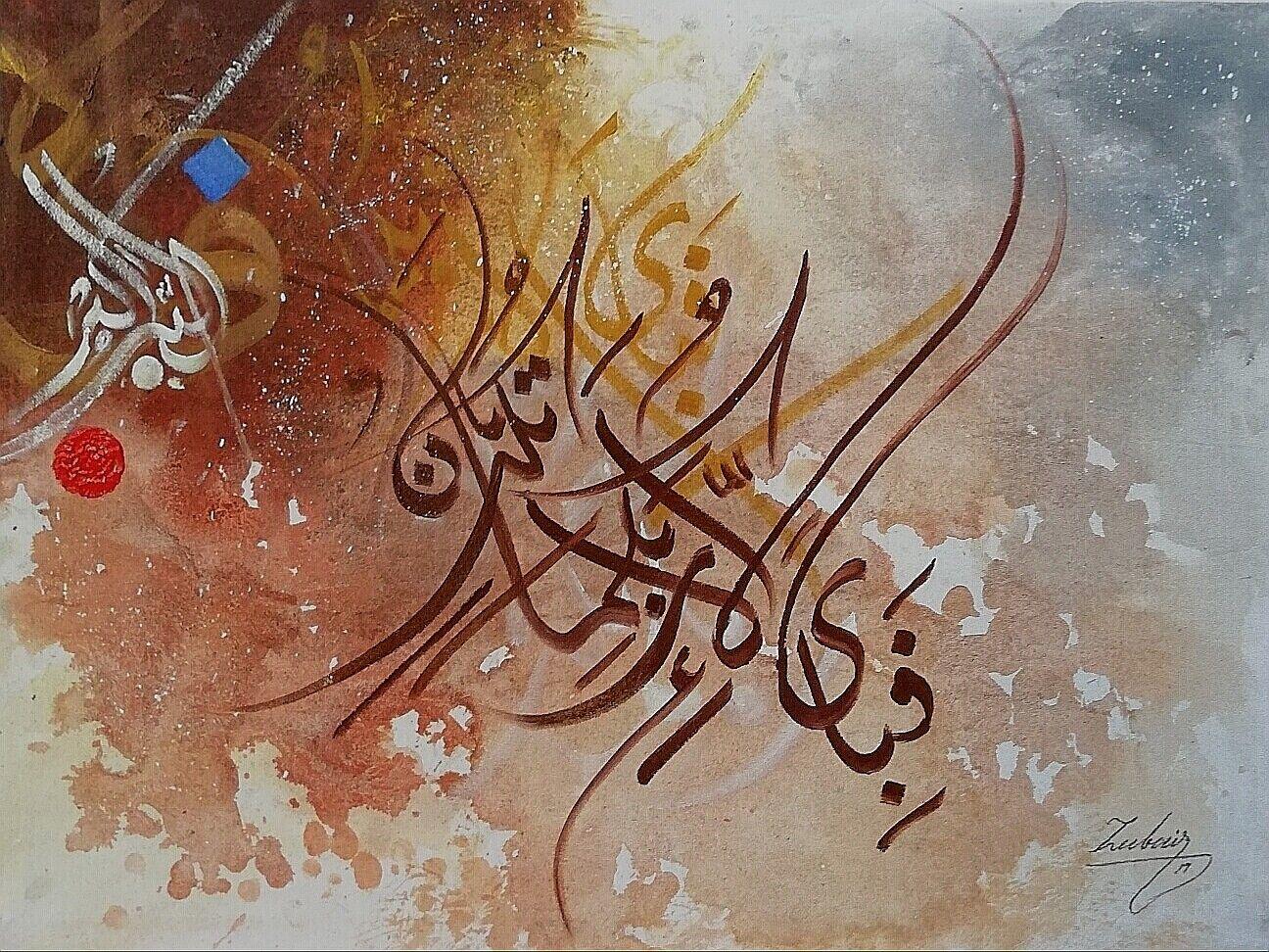 Painting By Zubair Mughal Islamic Art Calligraphy Arabic Calligraphy Painting Islamic Caligraphy Art