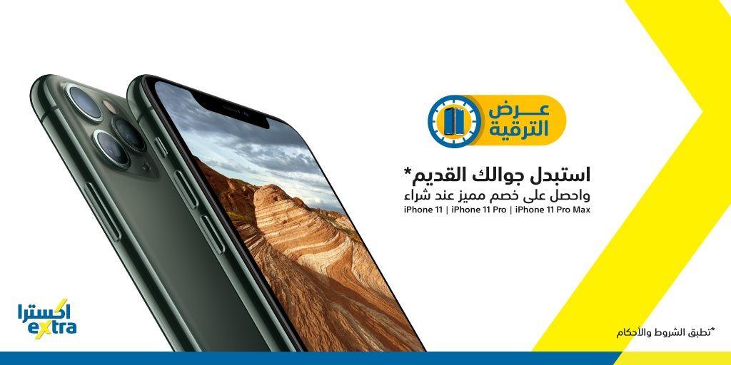 عروض اكسترا السعودية علي جوالات الأيفون الثلاثاء 31 12 2019 عروض اليوم Electronic Products Personal Care