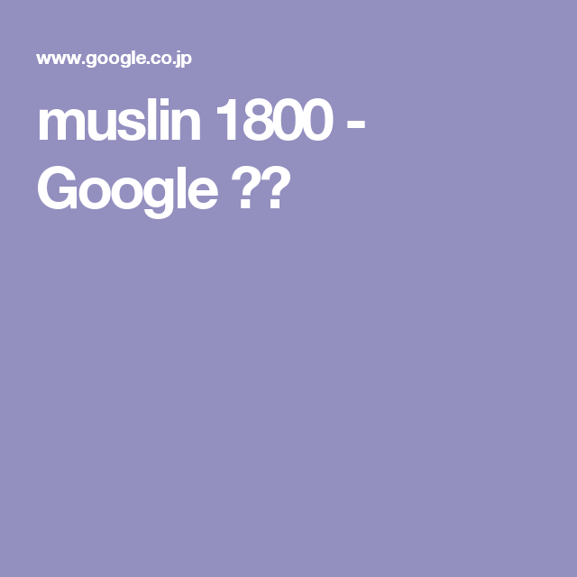 muslin 1800 - Google 検索