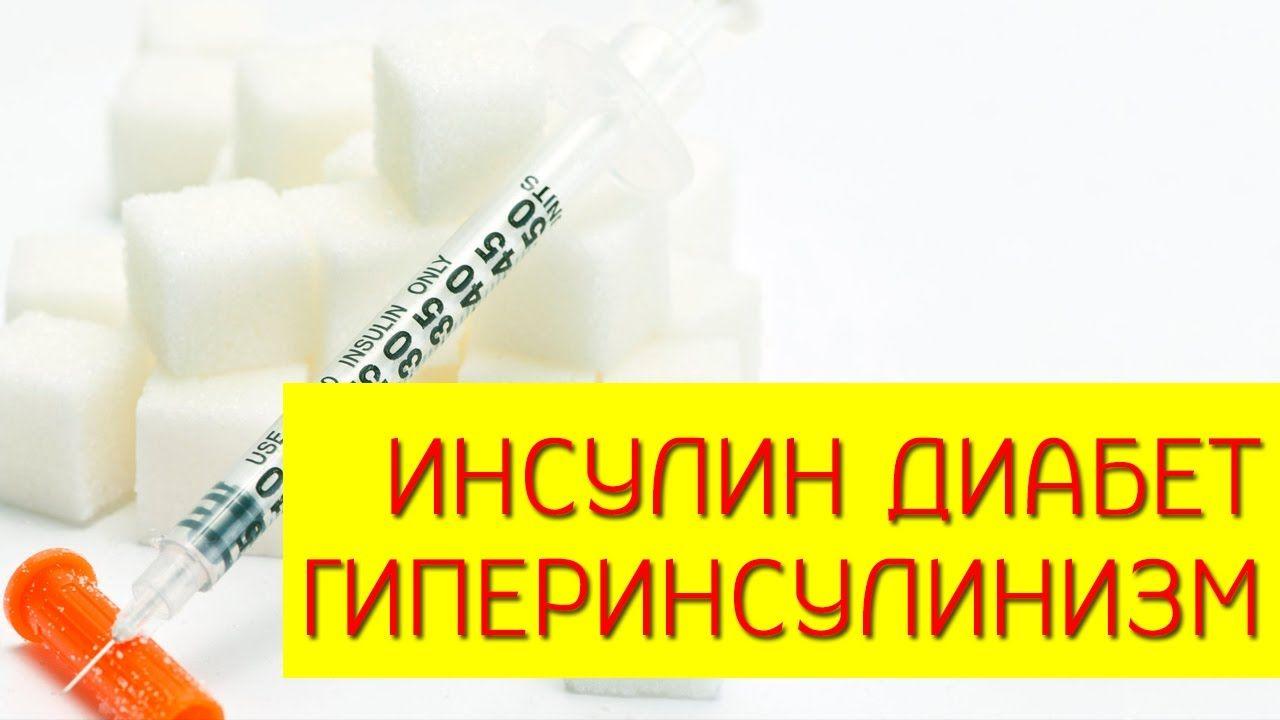 похудеть на инсулине диабет