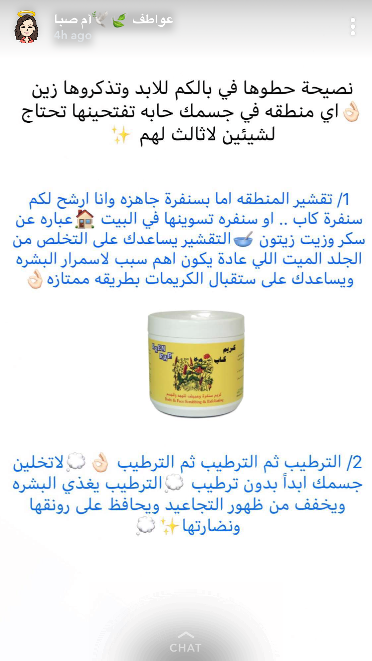 Pin By Fofa 24 On جمال و عنايه Pretty Skin Care Skin Care Methods Skin Care Mask