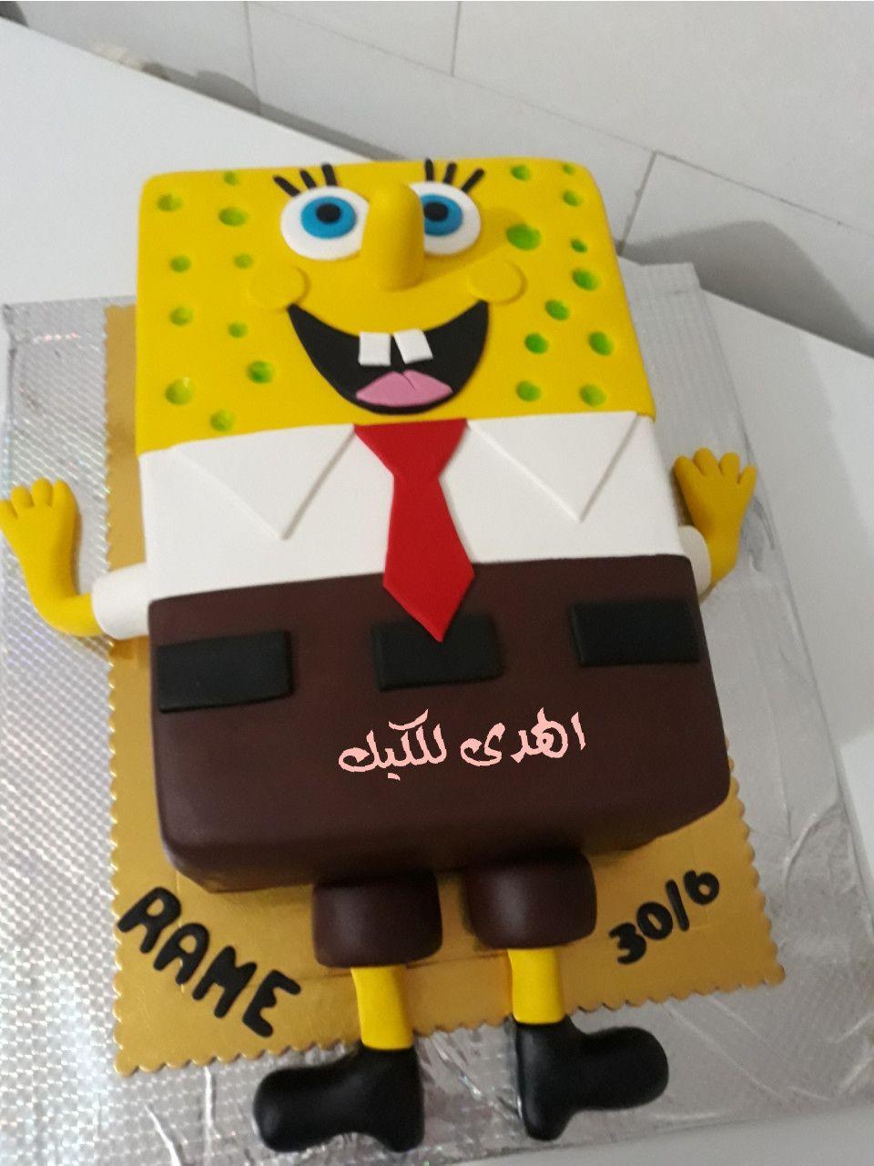Spongebob Squarepants كيكة سبونج بوب Cake By Alhudacake Spongebob Squarepants Cake Mood Wallpaper Baby Drawing