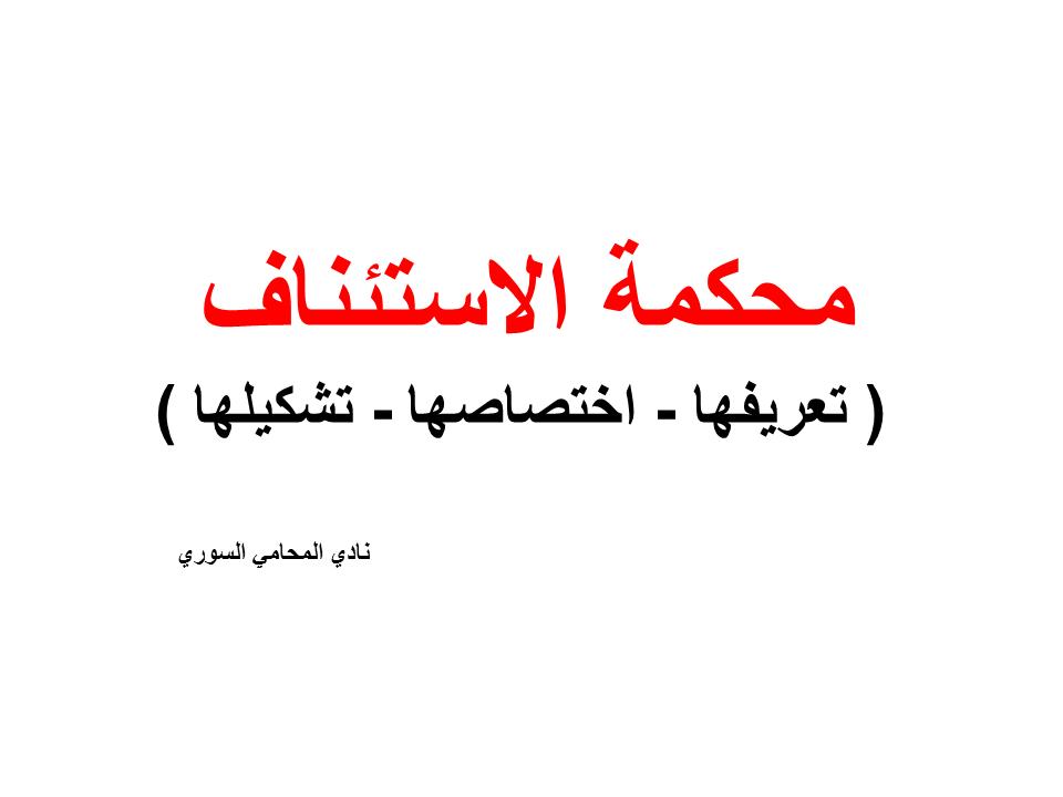 تعد محكمة الاستئناف الدرجة الثانية من درجات التقاضي وهي مرجع الطعن في الأحكام الصادرة عن محاكم الدرجة الأولى التي تقبل الاستئناف Arabic Calligraphy Calligraphy