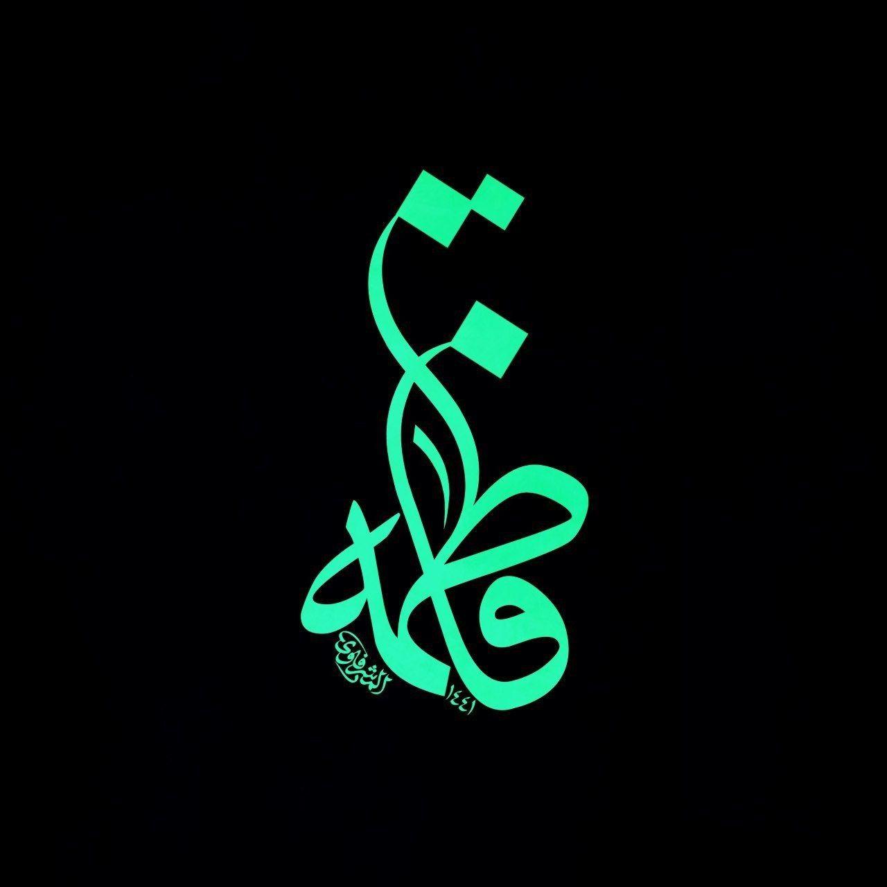 فاطمة عليها السلام Arabic Calligraphy Design Canvas Painting Designs Calligraphy Name