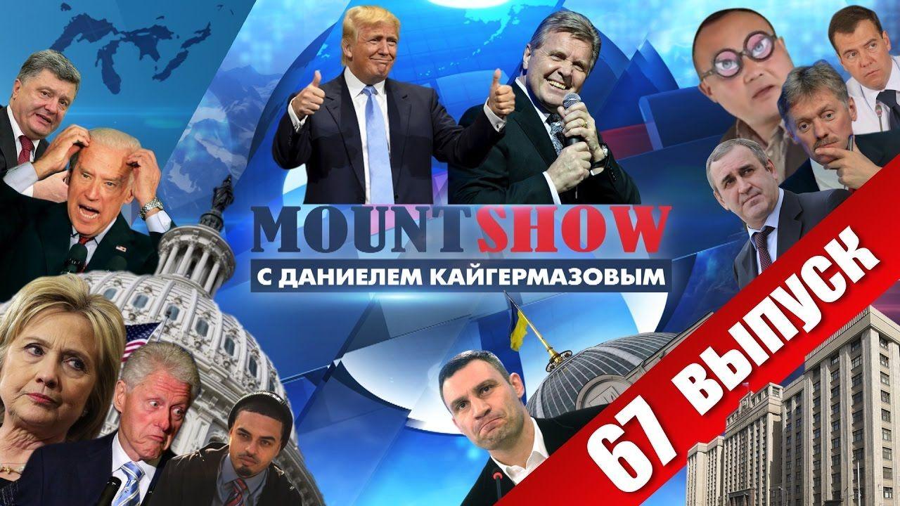 Лев Лещенко - спонсор Дональда Трампа? MOUNT SHOW #67