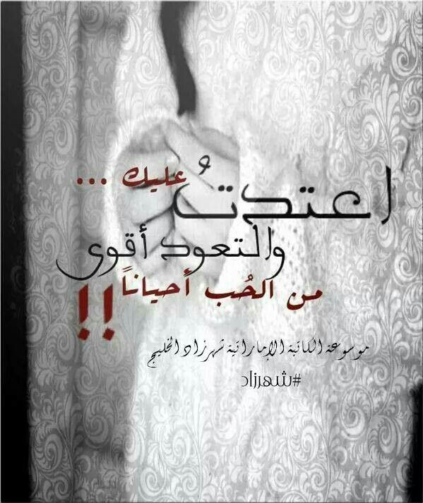 اعتدت عليك Math Arabic Calligraphy Calligraphy
