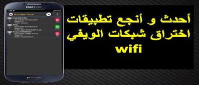 شرح وتحميل افضل التطبيقات لسنة 2020 لاختراق شبكات الواي فاي Wifi Wifi Hosting Weather