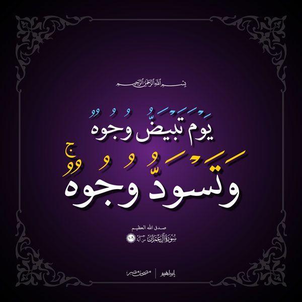 لوحات قرآنية جميلة Abdo Fonts Islam Facts Islamic Quotes Quran Quran Verses