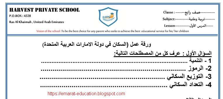 اوراق عمل درس السكان في دولة الامارات العربية المتحدة اجتماعيات للصف الرابع الفصل الثانى 2020 Private School Education Educational Service