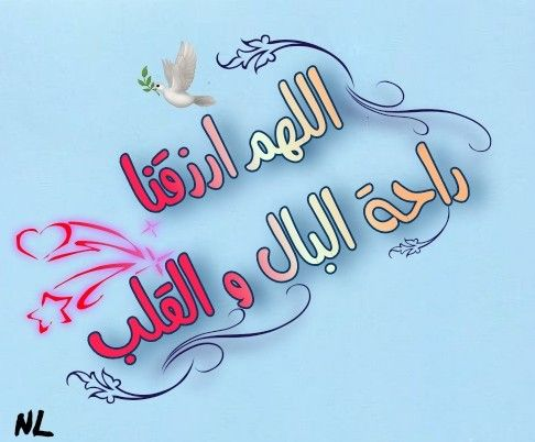 اللهم ارزقنا راحة البال و القلب Beautiful Arabic Words Neon Signs Arabic Words