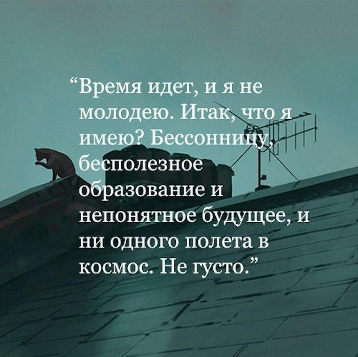 Бессонные цитаты