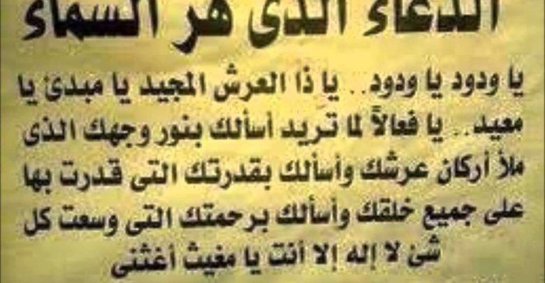 10 ادعية تزيل الهم وتخلصك من حزنك تعرف عليها الآن Arabic Calligraphy Calligraphy Sheet Music
