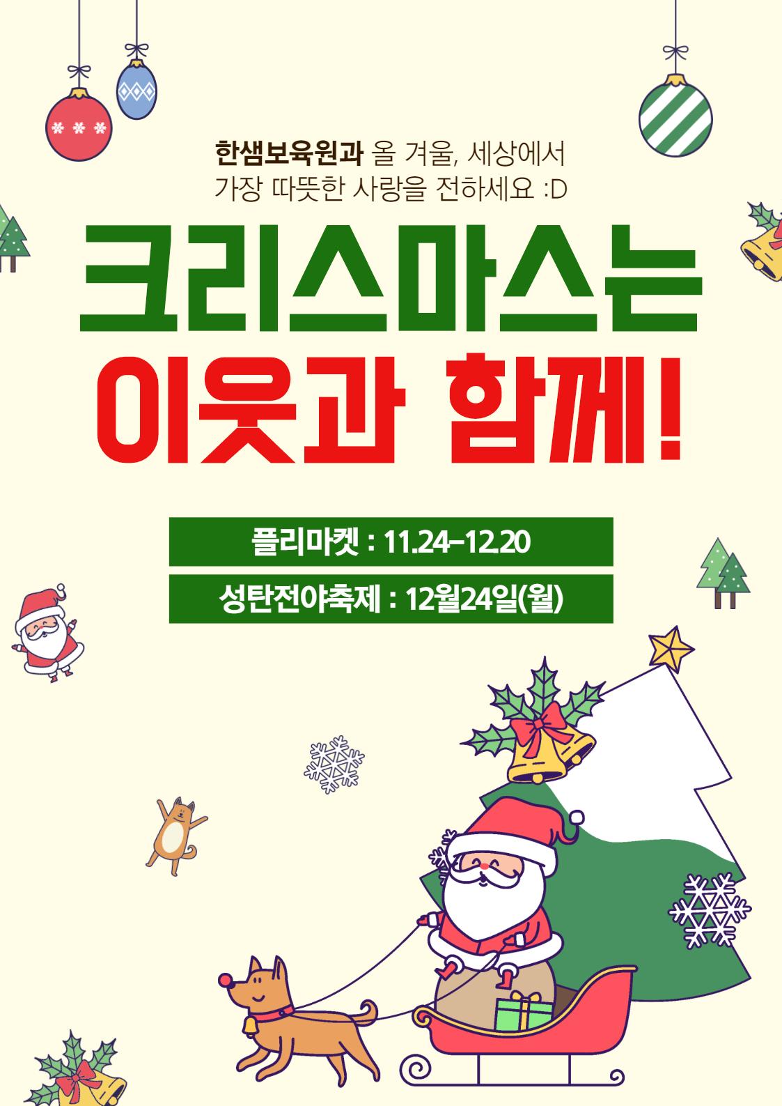 크리스마스 플리마켓 행사 포스터 디자인 포스터 디자인 행사 포스터 전단지 템플릿