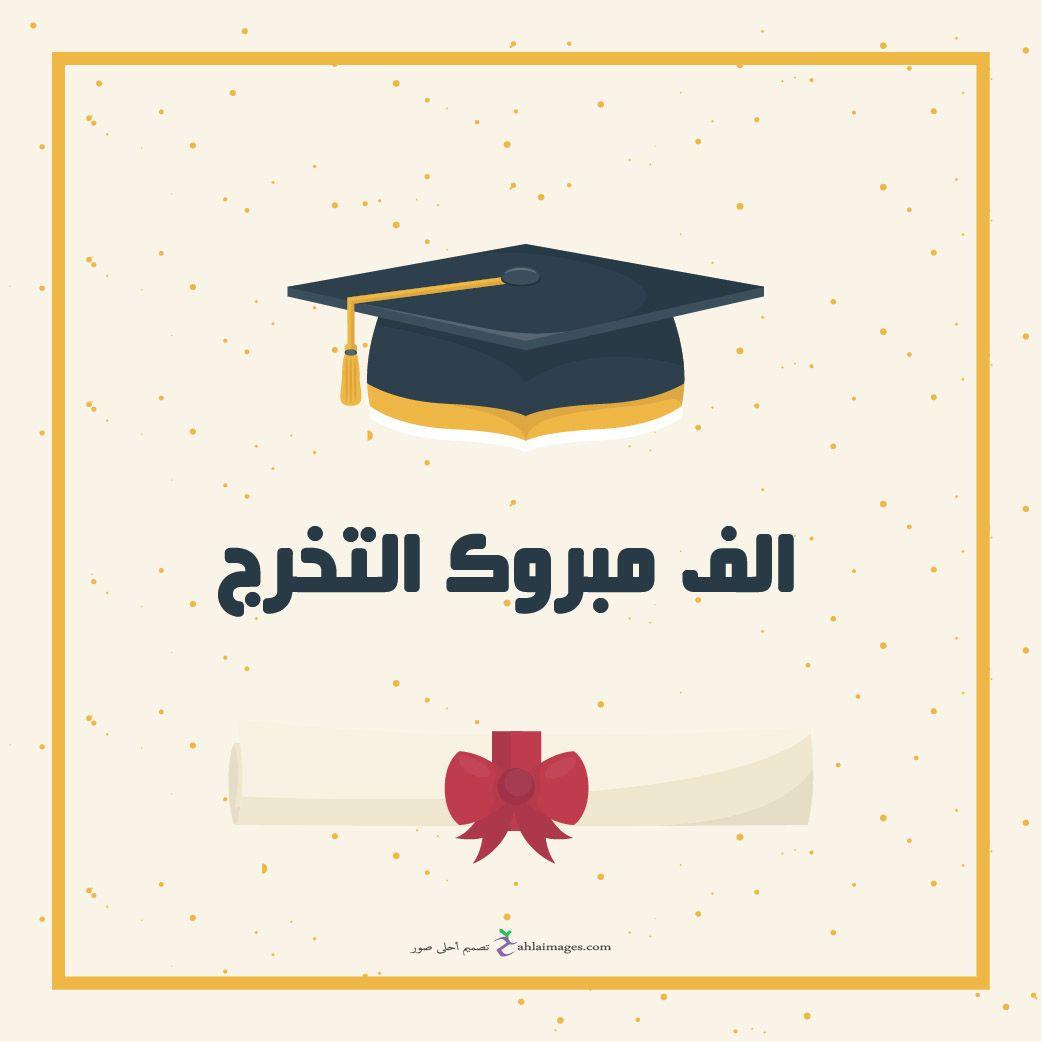 صور تخرج 2020 رمزيات مبروك التخرج Graduation Party Decor Graduation Stickers Graduation Pictures