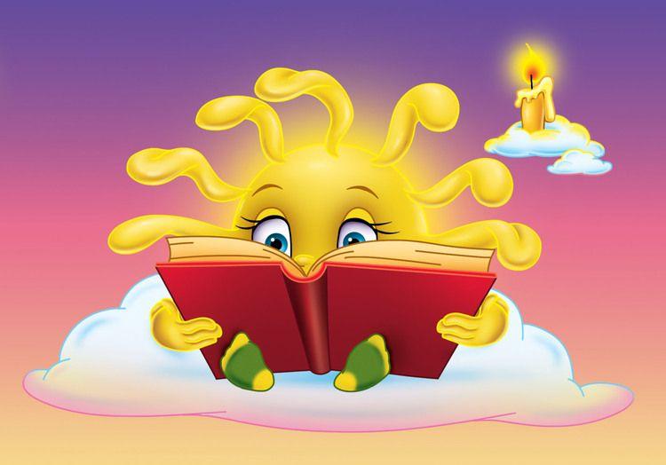 Картинка книга и солнце